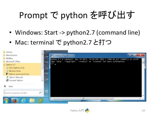 Prompt  䛷  python  䜢䜃ฟ䛩  • Windows:  Start  -‐>  python2.7  (command  line)  • Mac:  terminal  䛷  python2.7  䛸ᡴ䛴  Python...