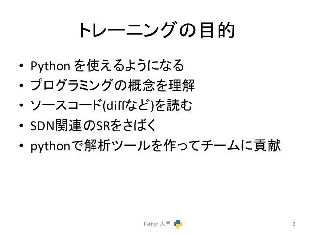 䝖䝺䞊䝙䞁䜾䛾┠ⓗ  • Python  䜢䛘䜛䜘䛖䛻䛺䜛  • 䝥䝻䜾䝷䝭䞁䜾䛾ᴫᛕ䜢⌮ゎ  • 䝋䞊䝇䝁䞊䝗(diff䛺䛹)䜢ㄞ䜐  • SDN㛵㐃䛾SR䜢䛥䜀䛟  • python䛷ゎᯒ䝒䞊䝹䜢స䛳䛶䝏䞊䝮䛻㈉⊩  Python  ධ㛛...
