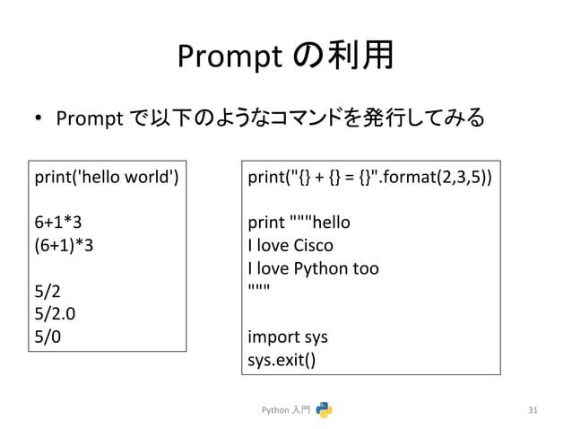 """Prompt  䛾⏝  • Prompt  䛷௨ୗ䛾䜘䛖䛺䝁䝬䞁䝗䜢Ⓨ⾜䛧䛶䜏䜛  Python  ධ㛛  31  print('hello  world')  6+1*3  (6+1)*3  5/2  5/2.0  5/0  print(""""..."""