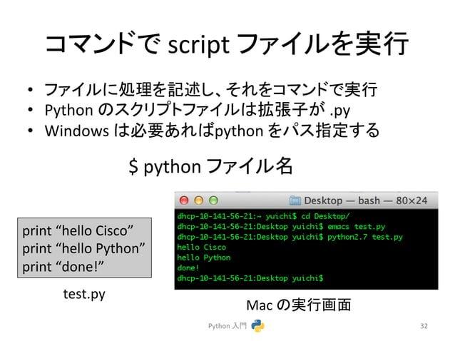 䝁䝬䞁䝗䛷  script  䝣䜯䜲䝹䜢ᐇ⾜  • 䝣䜯䜲䝹䛻ฎ⌮䜢グ㏙䛧䚸䛭䜜䜢䝁䝬䞁䝗䛷ᐇ⾜  • Python  䛾䝇䜽䝸䝥䝖䝣䜯䜲䝹䛿ᣑᙇᏊ䛜  .py  • Windows  䛿ᚲせ䛒䜜䜀python  䜢䝟䝇ᣦᐃ䛩䜛  Python...