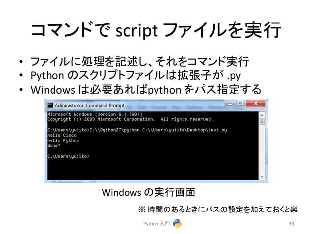 䝁䝬䞁䝗䛷  script  䝣䜯䜲䝹䜢ᐇ⾜  • 䝣䜯䜲䝹䛻ฎ⌮䜢グ㏙䛧䚸䛭䜜䜢䝁䝬䞁䝗ᐇ⾜  • Python  䛾䝇䜽䝸䝥䝖䝣䜯䜲䝹䛿ᣑᙇᏊ䛜  .py  • Windows  䛿ᚲせ䛒䜜䜀python  䜢䝟䝇ᣦᐃ䛩䜛  䈜  㛫䛾䛒...