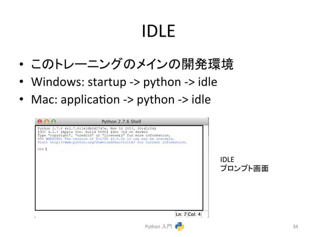 IDLE  • 䛣䛾䝖䝺䞊䝙䞁䜾䛾䝯䜲䞁䛾㛤Ⓨ⎔ቃ  • Windows:  startup  -‐>  python  -‐>  idle  • Mac:  applicacon  -‐>  python  -‐>  idle  Py...