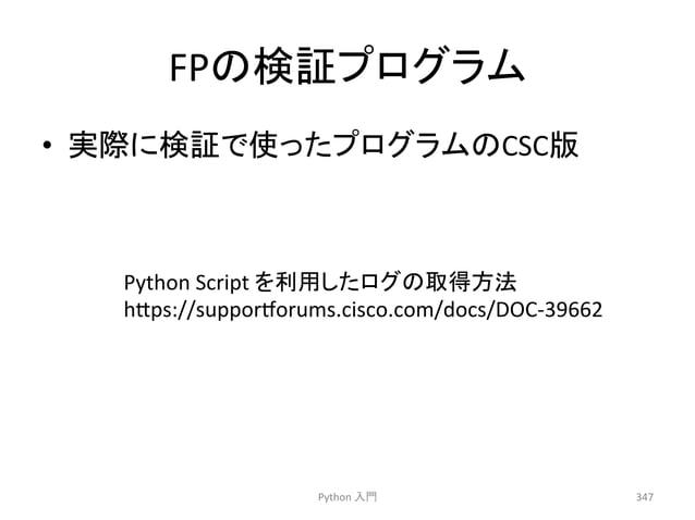 Python入門 : 4日間コース社内トレーニング