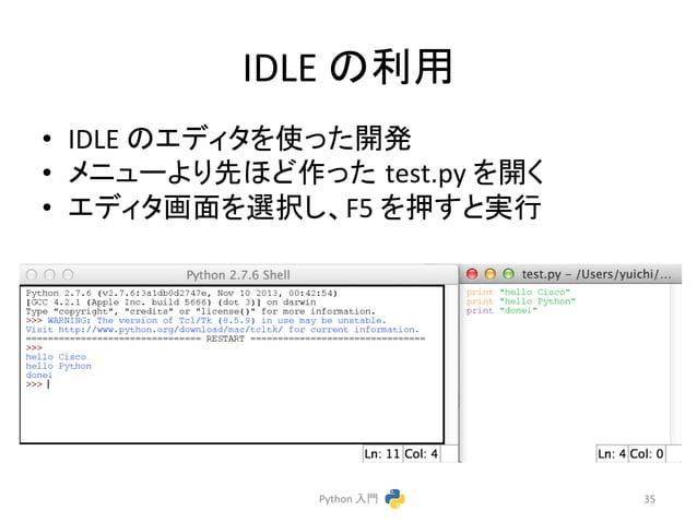 IDLE  䛾⏝  • IDLE  䛾䜶䝕䜱䝍䜢䛳䛯㛤Ⓨ  • 䝯䝙䝳䞊䜘䜚ඛ䜋䛹స䛳䛯㻌test.py  䜢㛤䛟  • 䜶䝕䜱䝍⏬㠃䜢㑅ᢥ䛧䚸F5  䜢ᢲ䛩䛸ᐇ⾜  Python  ධ㛛  35