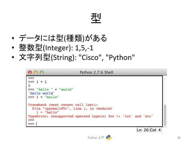 """ᆺ  • 䝕䞊䝍䛻䛿ᆺ(✀㢮)䛜䛒䜛  • ᩚᩘᆺ(Integer):  1,5,-‐1  • ᩥᏐิᆺ(String):  """"Cisco"""",  """"Python""""  Python  ධ㛛  38"""