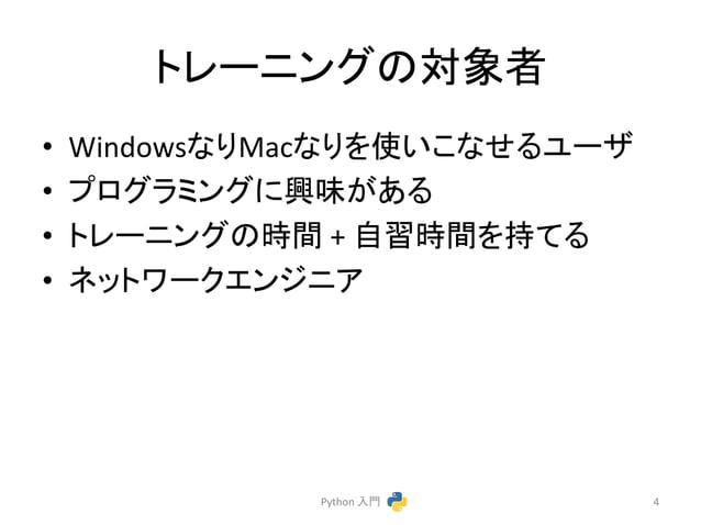 䝖䝺䞊䝙䞁䜾䛾ᑐ㇟⪅  • Windows䛺䜚Mac䛺䜚䜢䛔䛣䛺䛫䜛䝴䞊䝄  • 䝥䝻䜾䝷䝭䞁䜾䛻⯆䛜䛒䜛  • 䝖䝺䞊䝙䞁䜾䛾㛫  +  ⮬⩦㛫䜢ᣢ䛶䜛  • 䝛䝑䝖䝽䞊䜽䜶䞁䝆䝙䜰  Python  ධ㛛  4