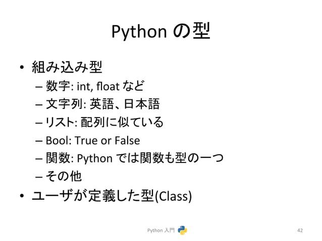 Python  䛾ᆺ  • ⤌䜏㎸䜏ᆺ  – ᩘᏐ:  int,  float  䛺䛹  – ᩥᏐิ:  ⱥㄒ䚸᪥ᮏㄒ  – 䝸䝇䝖:  㓄ิ䛻ఝ䛶䛔䜛  – Bool:  True  or  False  – 㛵ᩘ:  Python  䛷䛿㛵...