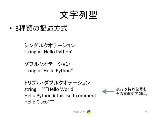 """ᩥᏐิᆺ  • 3✀㢮䛾グ㏙᪉ᘧ  Python  ධ㛛  45  䝅䞁䜾䝹䜽䜸䝔䞊䝅䝵䞁  string  =  '  Hello  Python'  䝎䝤䝹䜽䜸䝔䞊䝅䝵䞁  string  =  """"Hello  Python""""  䝖䝸䝥䝹䞉..."""