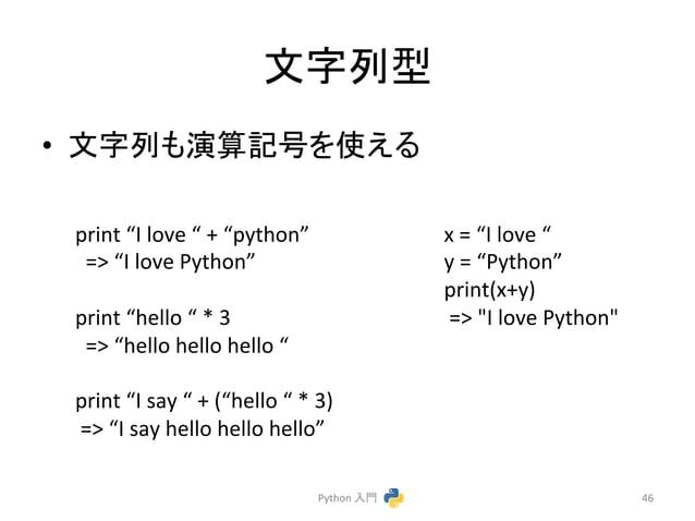 "ᩥᏐิᆺ  • ᩥᏐิ䜒₇⟬グྕ䜢䛘䜛  Python  ධ㛛  46  print  ""I  love  ""  +  ""python""  =>  ""I  love  Python""  print  ""hello  ""  *  3  =>  ..."