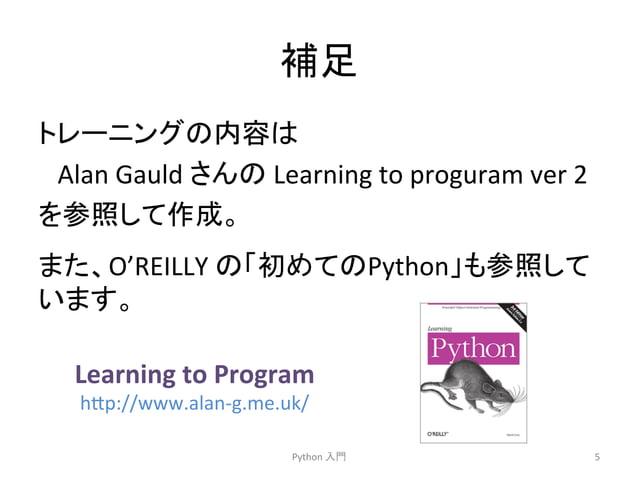 ⿵㊊  䝖䝺䞊䝙䞁䜾䛾ෆᐜ䛿  Alan  Gauld  䛥䜣䛾  Learning  to  proguram  ver  2  䜢ཧ↷䛧䛶సᡂ䚹  䛾䛂ึ䜑䛶䛾Python䛃䜒ཧ↷䛧䛶  Python  ධ㛛  5  䜎䛯䚸O'REILLY...