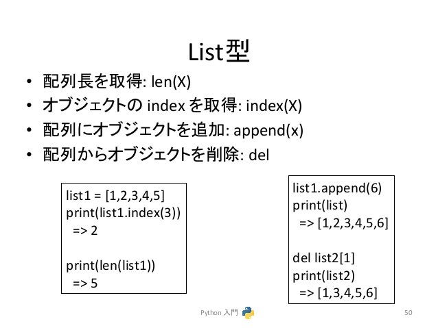 Listᆺ  • 㓄ิ㛗䜢ྲྀᚓ:  len(X)  • 䜸䝤䝆䜵䜽䝖䛾  index  䜢ྲྀᚓ:  index(X)  • 㓄ิ䛻䜸䝤䝆䜵䜽䝖䜢㏣ຍ:  append(x)  • 㓄ิ䛛䜙䜸䝤䝆䜵䜽䝖䜢๐㝖:  del  Python  ධ㛛 ...