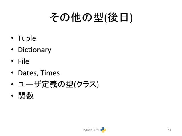 䛭䛾䛾ᆺ(ᚋ᪥)  • Tuple  • Dicconary  • File  • Dates,  Times  • 䝴䞊䝄ᐃ⩏䛾ᆺ(䜽䝷䝇)  • 㛵ᩘ  Python  ධ㛛  51
