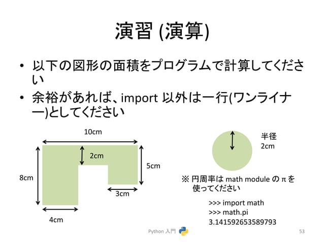 ₇⩦  (₇⟬)  • ௨ୗ䛾ᅗᙧ䛾㠃✚䜢䝥䝻䜾䝷䝮䛷ィ⟬䛧䛶䛟䛰䛥  䛔  • వ⿱䛜䛒䜜䜀䚸import  ௨እ䛿୍⾜(䝽䞁䝷䜲䝘  䞊)䛸䛧䛶䛟䛰䛥䛔  Python  ධ㛛  53  4cm  3cm  10cm  5cm  2cm  ...