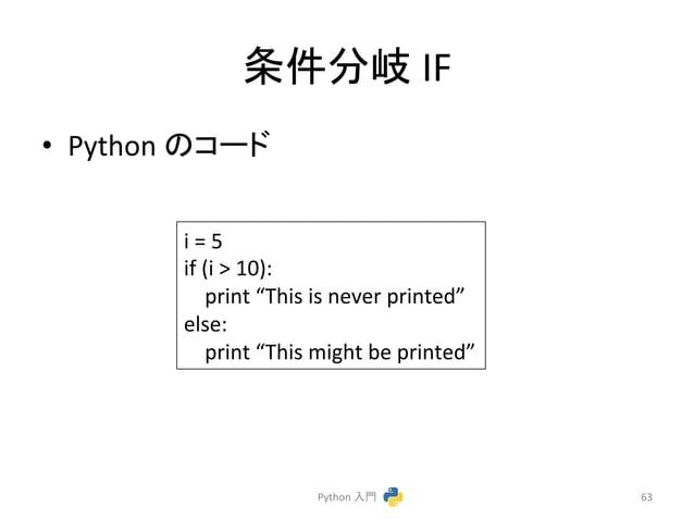 """᮲௳ศᒱ  IF  • Python  䛾䝁䞊䝗  Python  ධ㛛  63  i  =  5  if  (i    10):  print  """"This  is  never  printed""""  else:  print  """"This ..."""