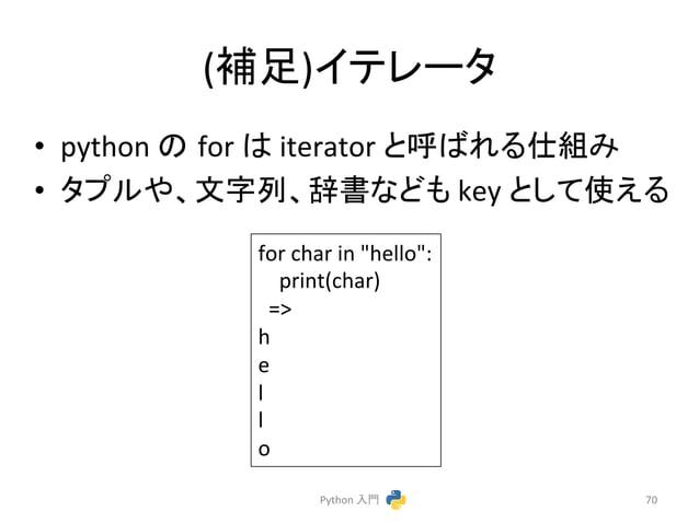 (⿵㊊)䜲䝔䝺䞊䝍  • python  䛾㻌for  䛿  iterator  䛸䜀䜜䜛⤌䜏  • 䝍䝥䝹䜔䚸ᩥᏐิ䚸㎡᭩䛺䛹䜒  key  䛸䛧䛶䛘䜛  Python  ධ㛛  70  for  char  in  hello:  p...