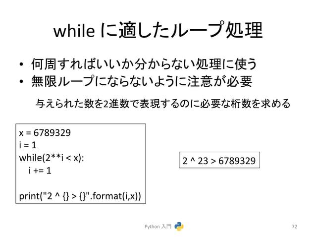 while  䛻㐺䛧䛯䝹䞊䝥ฎ⌮  • ఱ࿘䛩䜜䜀䛔䛔䛛ศ䛛䜙䛺䛔ฎ⌮䛻䛖  • ↓㝈䝹䞊䝥䛻䛺䜙䛺䛔䜘䛖䛻ὀព䛜ᚲせ  䛘䜙䜜䛯ᩘ䜢2㐍ᩘ䛷⾲⌧䛩䜛䛾䛻ᚲせ䛺᱆ᩘ䜢ồ䜑䜛  Python  ධ㛛  72  x  =  6789329  i...