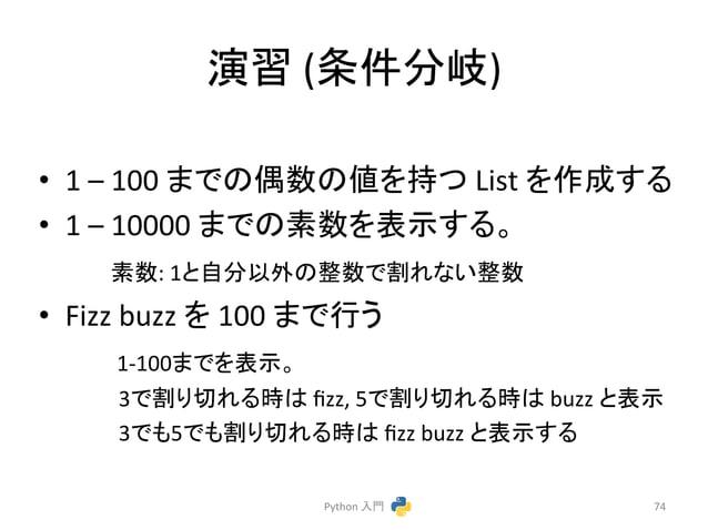 ₇⩦  (᮲௳ศᒱ)  • 1  –  100  䜎䛷䛾അᩘ䛾್䜢ᣢ䛴  List  䜢సᡂ䛩䜛  • 1  –  10000  䜎䛷䛾⣲ᩘ䜢⾲♧䛩䜛䚹  䚷䚷䚷㻌⣲ᩘ:  1䛸⮬ศ௨እ䛾ᩚᩘ䛷䜜䛺䛔ᩚᩘ  • Fizz  buzz  䜢  ...