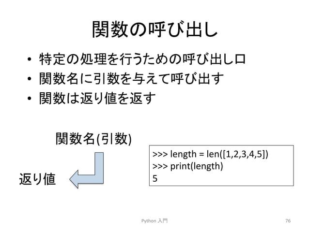 㛵ᩘ䛾䜃ฟ䛧  • ≉ᐃ䛾ฎ⌮䜢⾜䛖䛯䜑䛾䜃ฟ䛧ཱྀ  • 㛵ᩘྡ䛻ᘬᩘ䜢䛘䛶䜃ฟ䛩  • 㛵ᩘ䛿㏉䜚್䜢㏉䛩  Python  ධ㛛  76  㛵ᩘྡ(ᘬᩘ)  ㏉䜚್    length  =  len([1,2,3,4,5])   ...