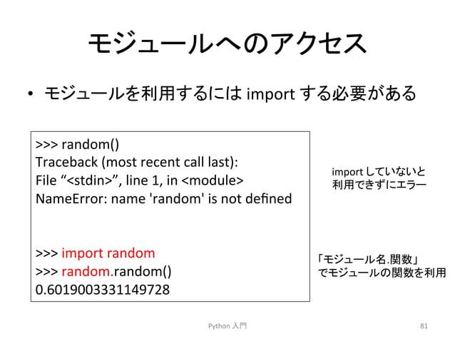 "䝰䝆䝳䞊䝹䜈䛾䜰䜽䝉䝇  • 䝰䝆䝳䞊䝹䜢⏝䛩䜛䛻䛿  import  䛩䜛ᚲせ䛜䛒䜛  Python  ධ㛛  81    random()  Traceback  (most  recent  call  last):  File  ""s..."