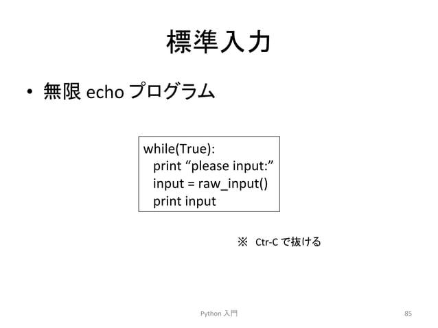 "ᶆ‽ධຊ  • ↓㝈  echo  䝥䝻䜾䝷䝮  Python  ධ㛛  85  while(True):  print  ""please  input:""  input  =  raw_input()  print  input  䈜䚷Ctr..."