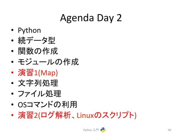 Agenda  Day  2  • Python  • ⥆䝕䞊䝍ᆺ  • 㛵ᩘ䛾సᡂ  • 䝰䝆䝳䞊䝹䛾సᡂ  • ₇⩦1(Map)  • ᩥᏐิฎ⌮  • 䝣䜯䜲䝹ฎ⌮  • OS䝁䝬䞁䝗䛾⏝  • ₇⩦2(䝻䜾ゎᯒ䚸Linux䛾䝇䜽䝸䝥䝖...