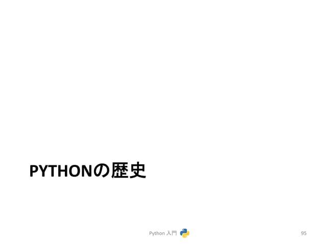 PYTHON䛾Ṕྐ  Python  ධ㛛  95
