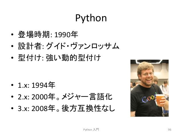 Python  • Ⓩሙᮇ:  1990ᖺ  • タィ⪅:  䜾䜲䝗䞉䞂䜯䞁䝻䝑䝃䝮  • ᆺ䛡:  ᙉ䛔ືⓗᆺ䛡  Python  ධ㛛  96  • 1.x:  1994ᖺ  • 2.x:  2000ᖺ䚹䝯䝆䝱䞊ゝㄒ  • 3.x:...