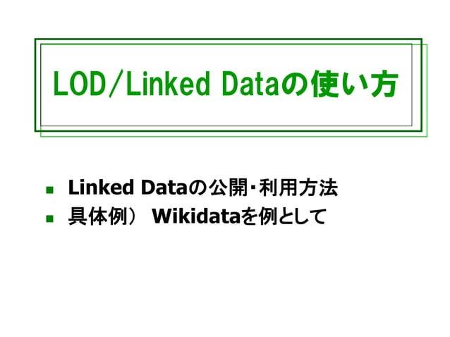 LOD/Linked Dataの使い方 ◼ Linked Dataの公開・利用方法 ◼ 具体例) Wikidataを例として