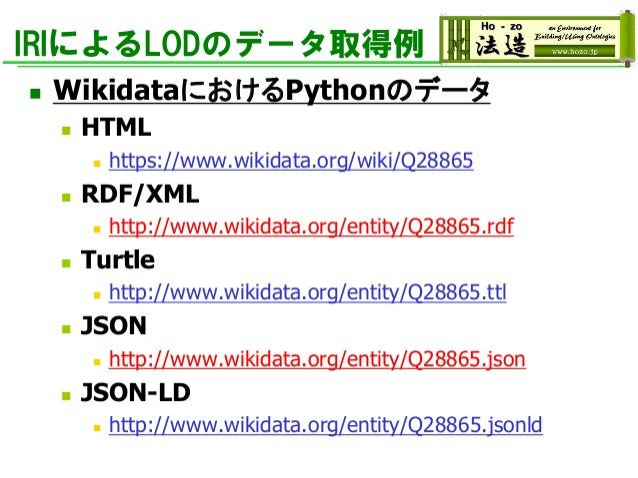 IRIによるLODのデータ取得例 ◼ WikidataにおけるPythonのデータ ◼ HTML ◼ https://www.wikidata.org/wiki/Q28865 ◼ RDF/XML ◼ http://www.wikidata.or...