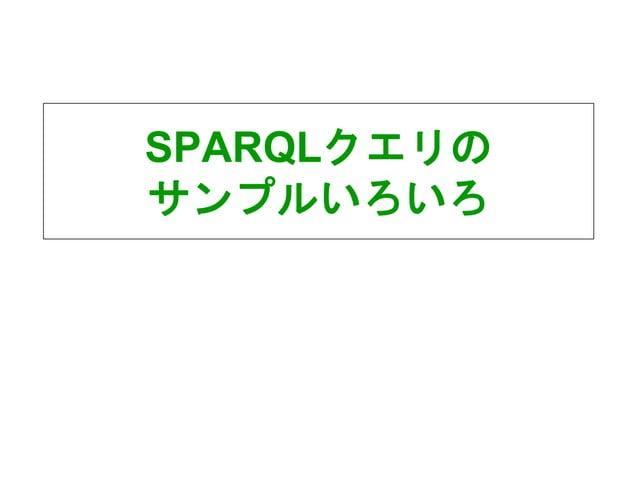SPARQLクエリの サンプルいろいろ