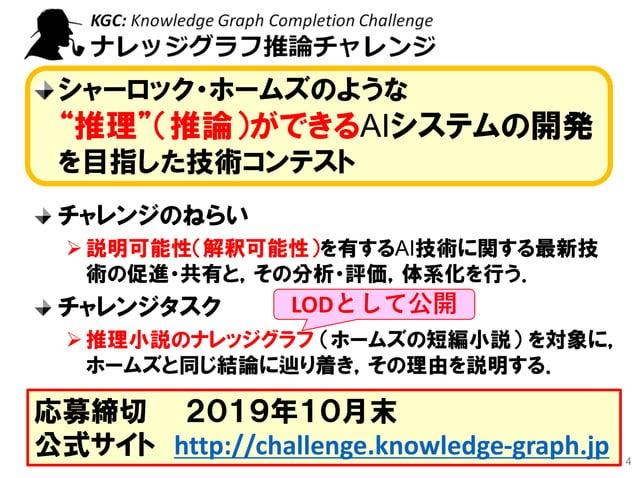 """推論チャレンジとは? シャーロック・ホームズのような """"推理""""(推論)ができるAIシステムの開発 を目指した技術コンテスト チャレンジのねらい ➢説明可能性(解釈可能性)を有するAI技術に関する最新技 術の促進・共有と,その分析・評価,体系化を..."""