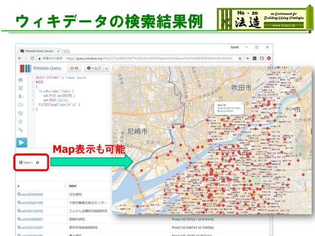 ウィキデータの検索結果例 Map表示も可能