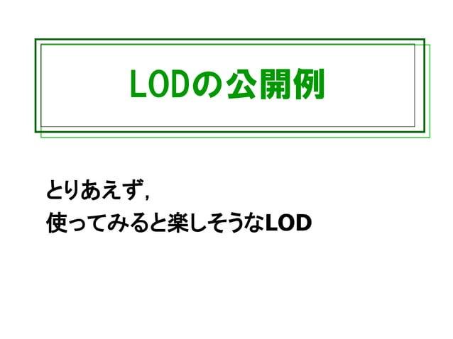 LODの公開例 とりあえず, 使ってみると楽しそうなLOD