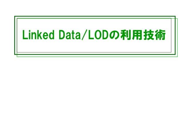 Linked Data/LODの利用技術