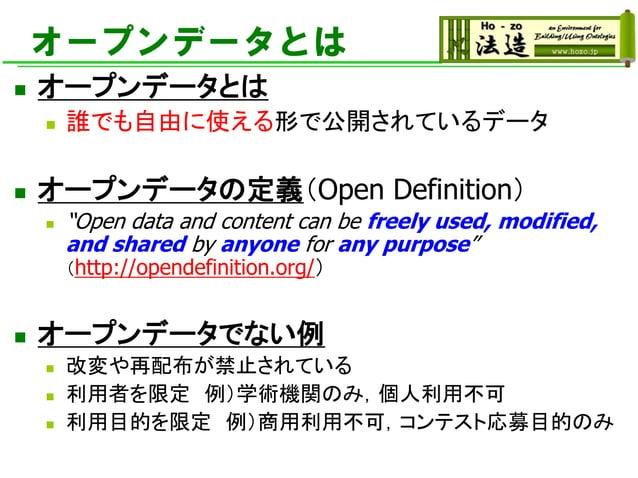 """オープンデータとは ◼ オープンデータとは ◼ 誰でも自由に使える形で公開されているデータ ◼ オープンデータの定義(Open Definition) ◼ """"Open data and content can be freely used, m..."""