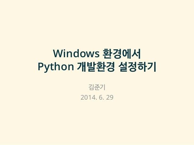 Windows 환경에서 Python 개발환경 설정하기 김준기 2014. 6. 29