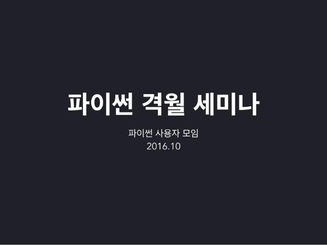 2016년 10월 파이썬 사용자 모임 오프닝
