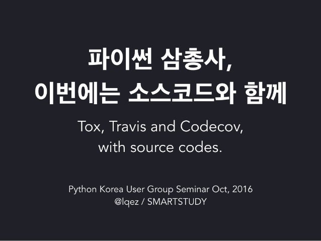 Tox, Travis 그리고 Codecov 로 오픈소스 생태계에 기여하기