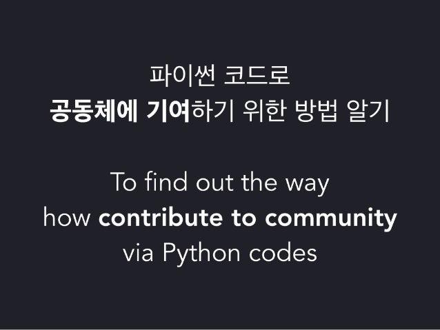 Tox, Travis 그리고 Codecov 로 오픈소스 생태계에 기여하기 Slide 3