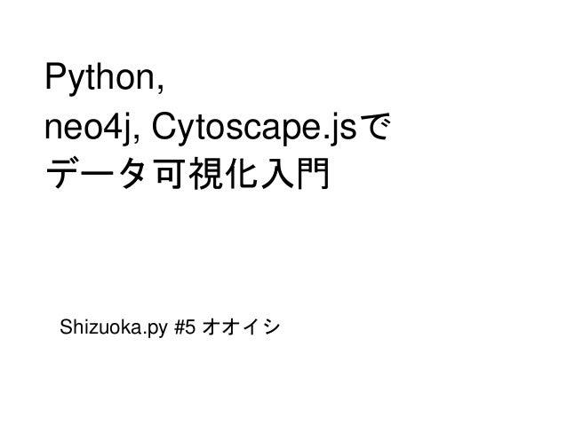 Python, neo4j, Cytoscape.jsで データ可視化入門 Shizuoka.py #5 オオイシ