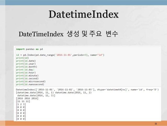 DateTimeIndex 생성 및 주요 변수 11 DatetimeIndex
