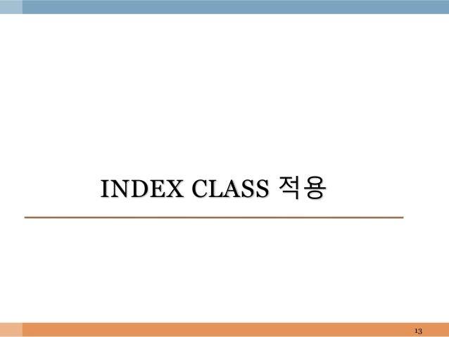 INDEX CLASS 적용 13