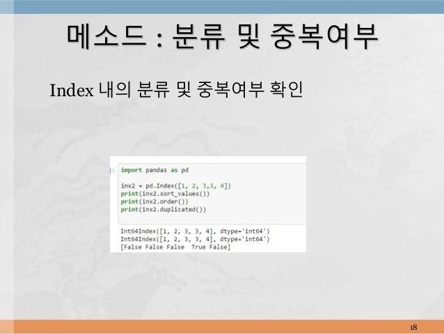 Index 내의 분류 및 중복여부 확인 18 메소드 : 분류 및 중복여부