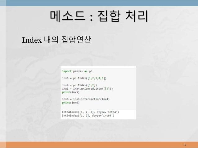 Index 내의 집합연산 19 메소드 : 집합 처리