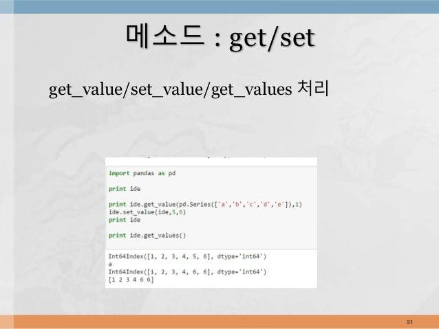 get_value/set_value/get_values 처리 21 메소드 : get/set