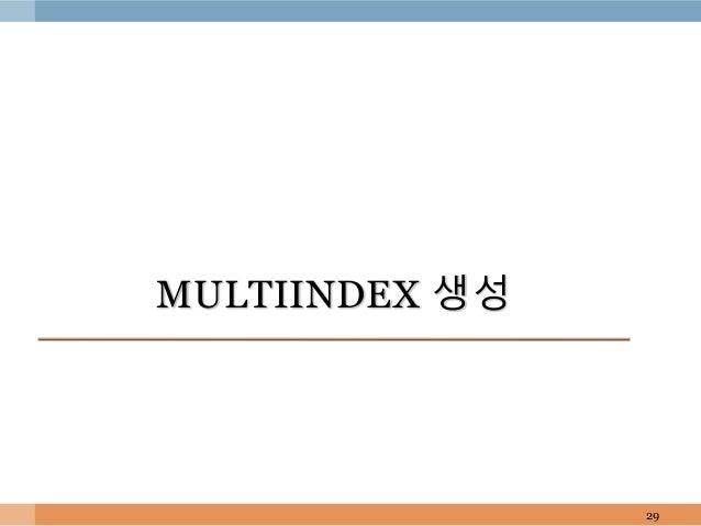 MULTIINDEX 생성 29
