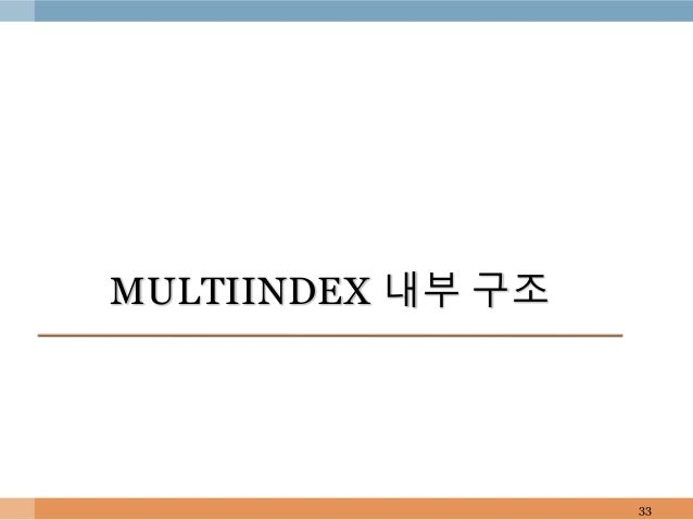 MULTIINDEX 내부 구조 33