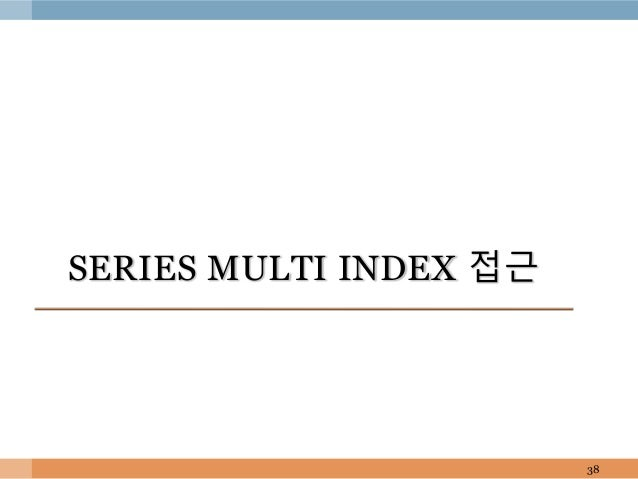 SERIES MULTI INDEX 접근 38