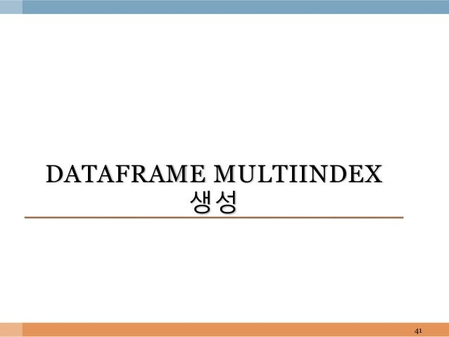 DATAFRAME MULTIINDEX 생성 41
