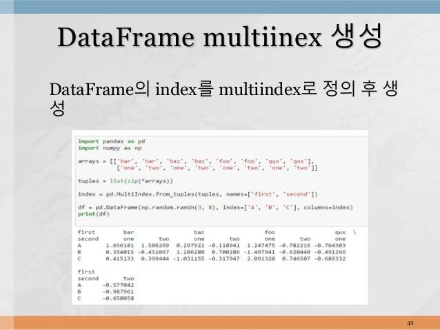 DataFrame의 index를 multiindex로 정의 후 생 성 42 DataFrame multiinex 생성